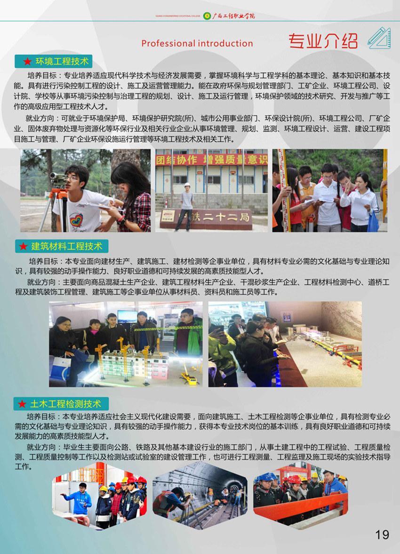 广西工程职业学院2021年招生简章