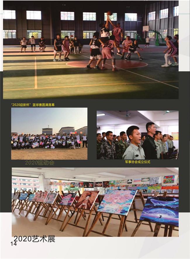 广西工程学院2021年中专招生