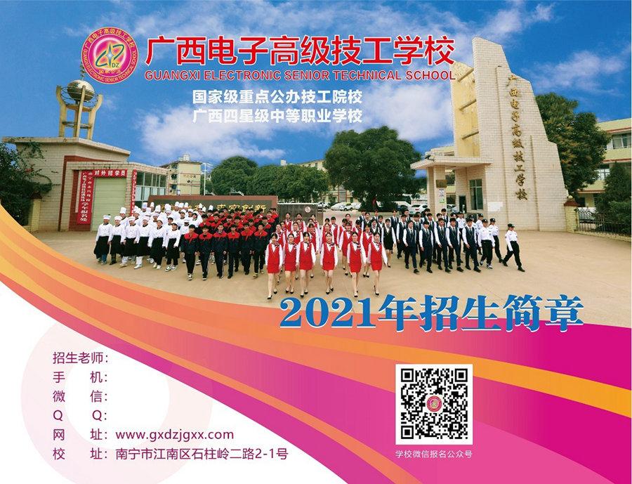 广西电子高级技工学校招生报名指南