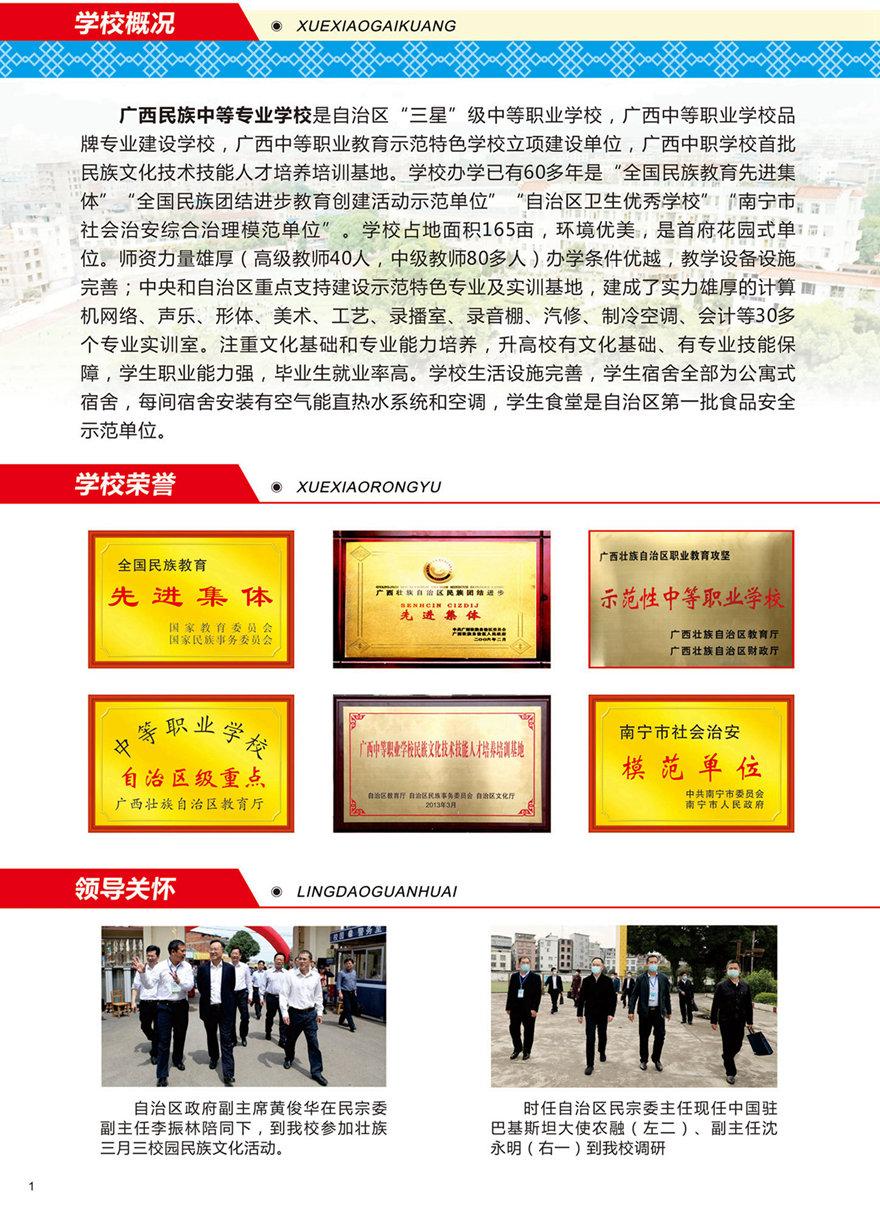 广西民族中等专业学校2020年招生简章,招生对象,报名条件,专业介绍,收费标准,报名指南。